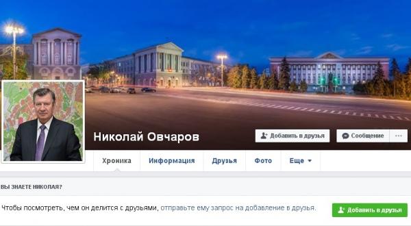Руководитель Курска Николай Овчаров завел аккаунт в социальная сеть Facebook