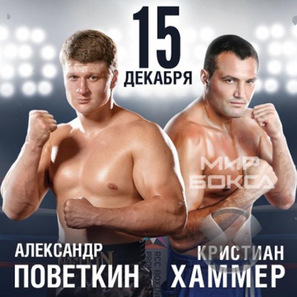 Александр Поветкин: Явсегда настраиваюсь на12-раундовый бой