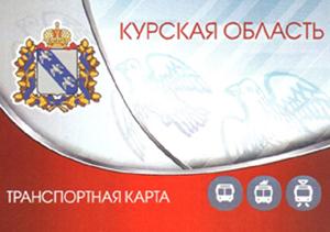 В Курске стало больше пунктов реализации и пополнения транспортных карт льготника