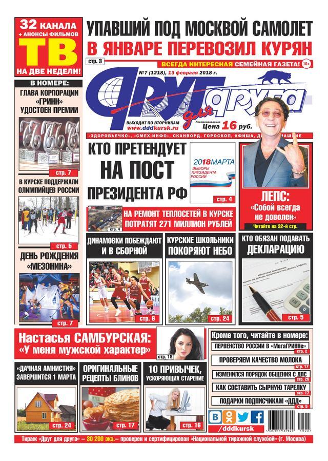 Знакомствах курске о газеты в