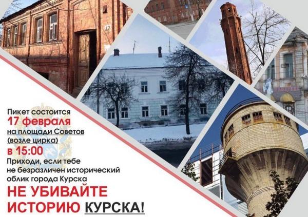Перед цирком  устроят пикет «Не убивайте архитектуру Курска»