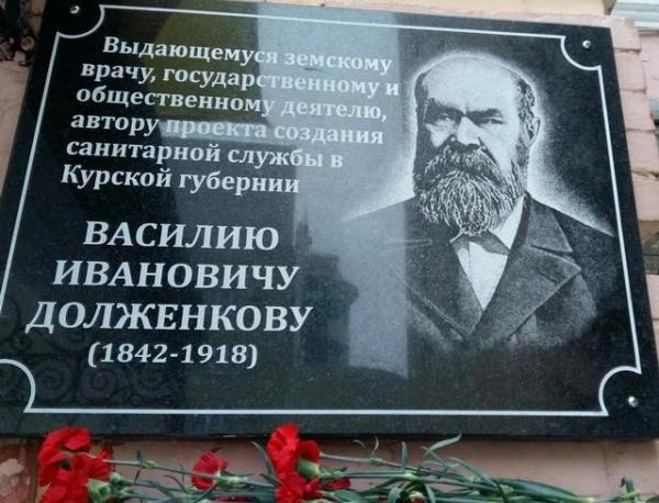 В Курске появилась памятная доска земскому доктору