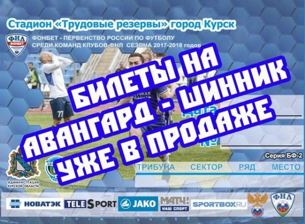 «Авангард» проведет репетицию полуфинала Кубка Российской Федерации