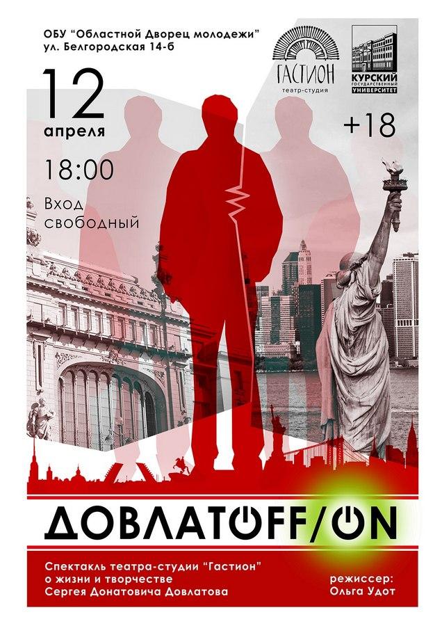 Театр курск афиша сентябрь билеты в театр без наценки в петербурге