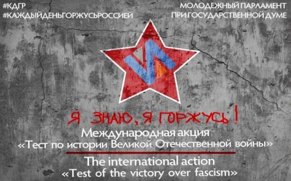 Куряне напишут тест по истории Великой Отечественной войны