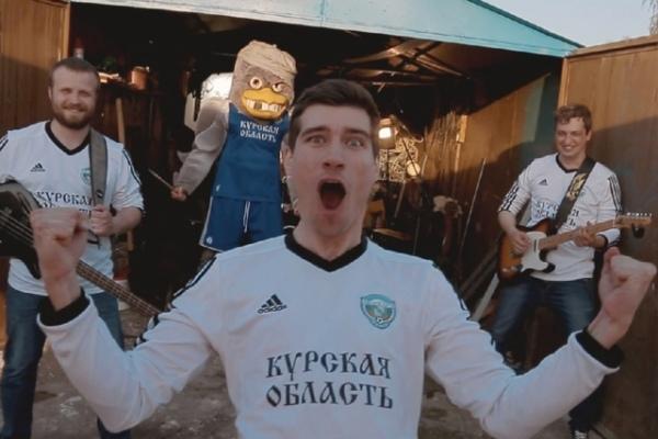 Куряне сняли клип вподдержку «Авангарда»