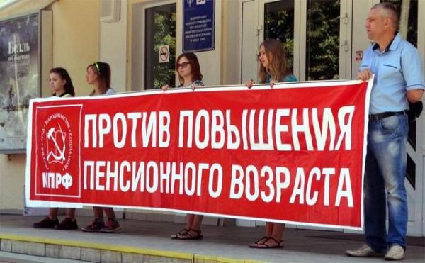 В Курске на митинге против пенсионной реформы почтили память лидера ДНР Захарченко