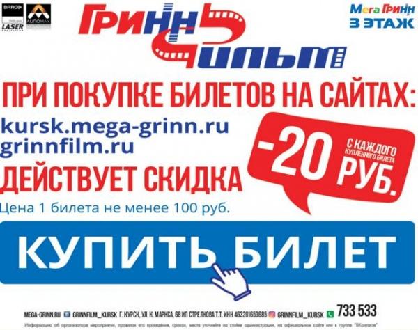 Афиша кино иркутск премьеры