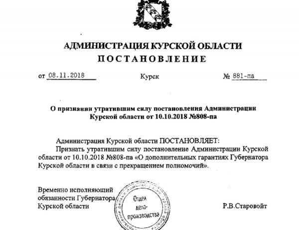 Старовойт отменил последнее постановление бывшего губернатора Курской области Александра Михайлова