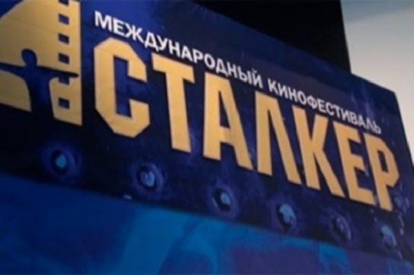 Кинофестиваль «Сталкер» возвращается в Курск