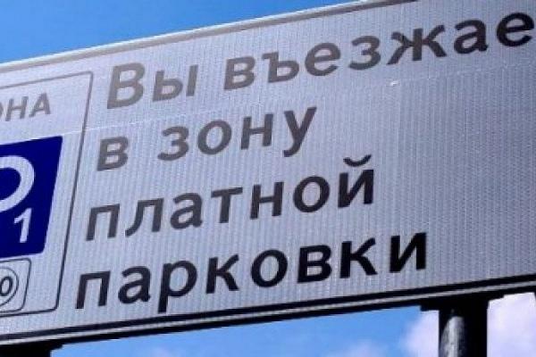 Активисты предлагают сделать парковку бесплатной для многодетных семей