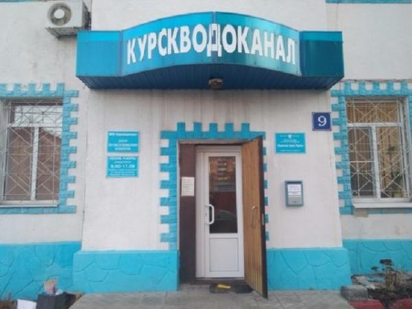 Оштрафован директор «Курскводоканала»