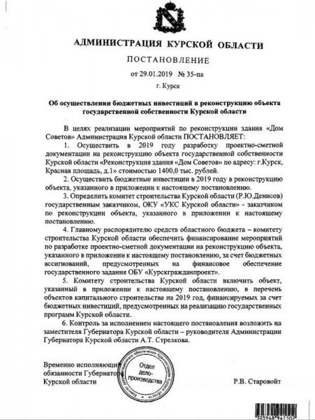 На ремонт Дома Советов потратят 50 миллионов рублей