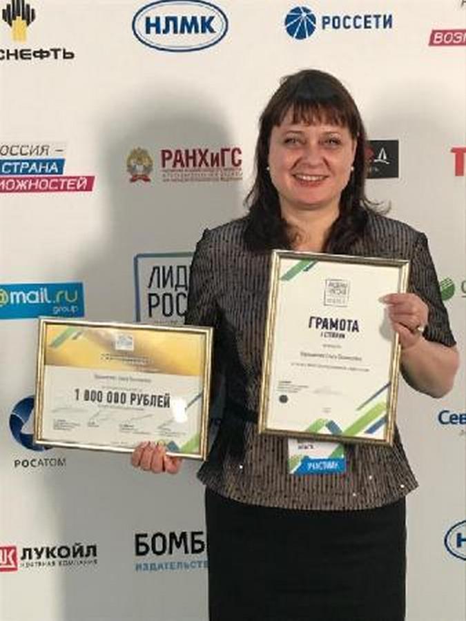 Курянка стала финалистом «Лидеров России» и получила миллион