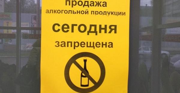 Закон о запрете продажи алкоголя 1 и 2 сентября 2019 года в российских регионах будет действовать выборочно