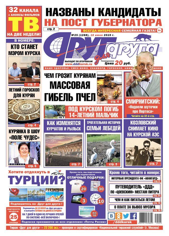 43f4e3b1a1937 Курская область. Вышел в свет свежий номер газеты «Друг для друга»