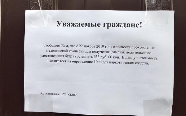 Справка для водительского удостоверения в Москве Левобережный стоимость