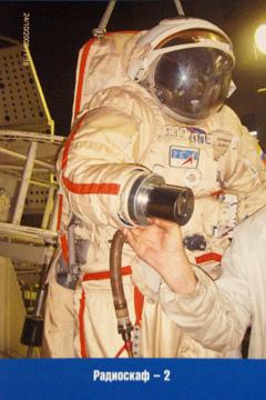 Радиоскаф-2 проведет орбите не менее полугода