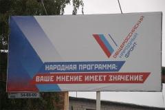Интересно, а за чей счет рекламируется «Народный» фронт?