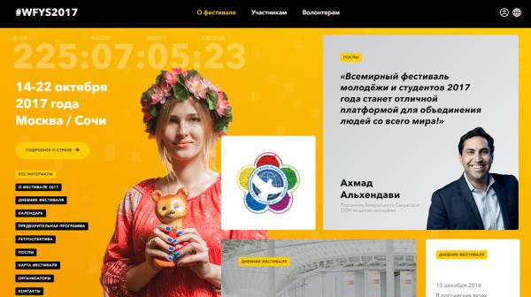 ВЧечне состоялась презентация XIX всемирного фестиваля молодежи истудентов