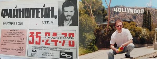 Михаил попрощался с городом детства в основанной им курской газете в 93-м и уже 25 лет живет в Америке