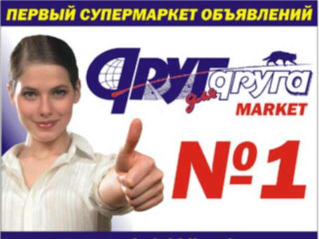 «Супермаркет объявлений» «ДДД» в Курске: отличные результаты всего за неделю!