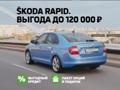 Весеннее предложение от SKODA: выгодные условия на покупку автомобилей в апреле!