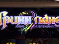 Курский парк развлечений «ГРИННЛАНДИЯ» и детский клуб «Часики»