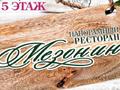 Курск. «МегаГРИНН». Шикарный вид на Курск и изысканные блюда в Мезонине