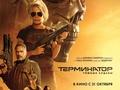 Фильм «Терминатор: Тёмные судьбы»