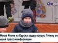 Владимир Путин ответил на вопрос третьеклассника из Курска