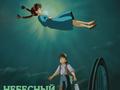 Мультфильм: Небесный замок Лапута